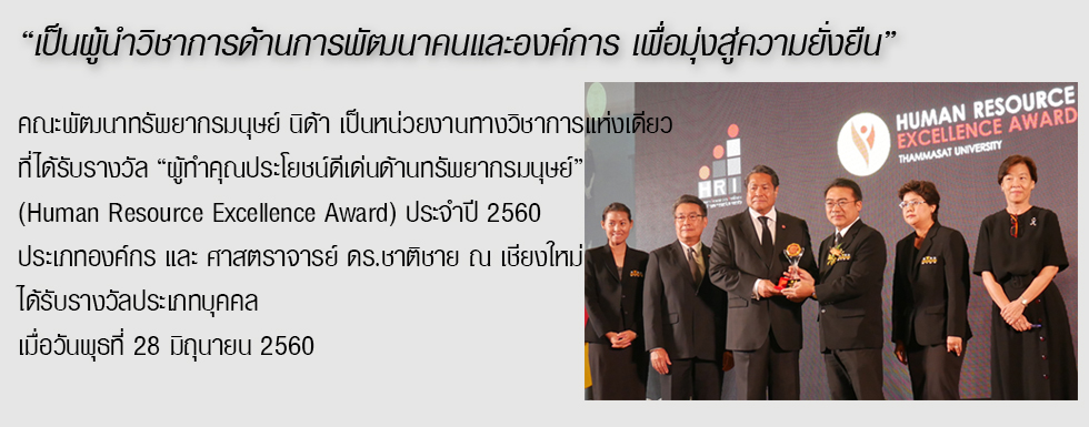 Human Resource Excellence Award